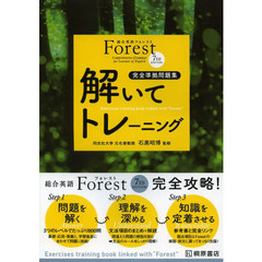 Forest 7TH EDITION解いてトレーニング 完全準拠問題集