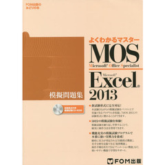 MOS Microsoft Excel 2013模擬問題集 Microsoft Office Specialist