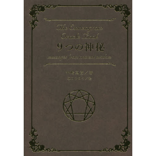 9つの神秘 The Enneagram Oracle Book messages from ancient wisdom