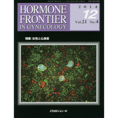 HORMONE FRONTIER IN GYNECOLOGY Vol.21No.4(2014-12) 特集・女性と心身症