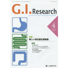 G.I.Research Journal of Gastrointestinal Research vol.23no.2(2015-4) 特集新しい消化器生理検査
