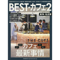 BEST★カフェ 東海・名古屋 2