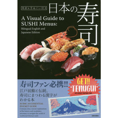 英訳&手ぬぐい付き 日本の寿司:A Visual Guide to SUSHI Menus:With Traditional Japanese TENUGUI Towel (Bilingual English and Japanese Edition)