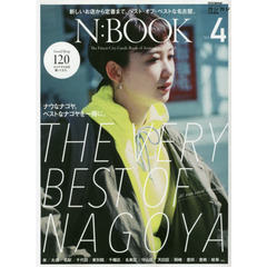 N:BOOK The Finest City Guide Book of Around NAGOYA Vol.4