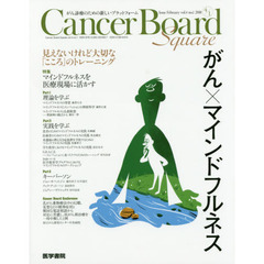 Cancer Board Square がん診療のための新しいプラットフォーム vol.4no.1(2018)