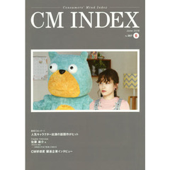 CM INDEX Consumers' Mind Index No.387(2018June)
