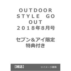 OUTDOOR STYLE GO OUT 2018年8月号(セブン&アイ限定特典付き)