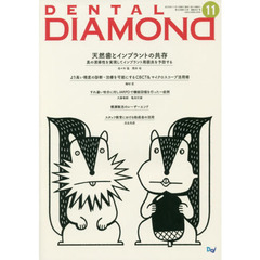DENTAL DIAMOND Vol.43No.641(2018NOV.)