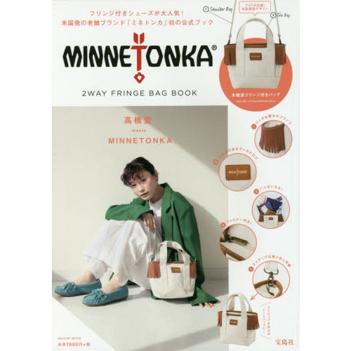 MINNETONKA 2WAY FRINGE BAG BOOK