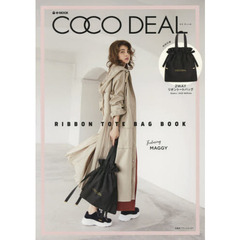 COCO DEAL RIBBON TOTE BAG BOOK (e-MOOK 宝島社ブランドムック)