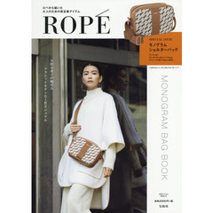 ROPE MONOGRAM BAG BOOK (ブランドブック)