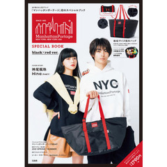 Manhattan Portage SPECIAL BOOK black×red ver. (宝島社ブランドブック)