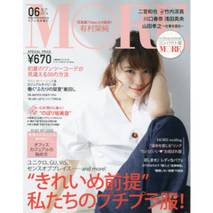 MORE増刊コンパクト版 2018年6月号