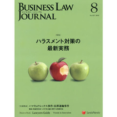 Business Law Journal 2018年8月号
