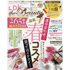 LDK the Beauty2019年5月号増刊 LDK the Beauty mini 2019年5月号