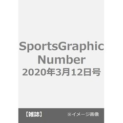 SportsGraphic Number 2020年3月12日号
