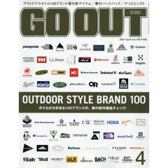 OUTDOOR STYLE GO OUT 2021年4月号