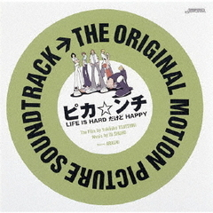 THE ORIGINAL MOTION PICTURE SOUNDTRACK ピカ☆ンチ LIFE IS HARD だけど HAPPY