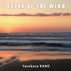 SOUND OF THE WIND