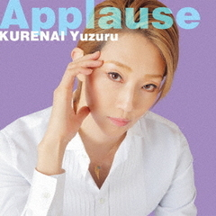 「Applause KURENAI Yuzuru」