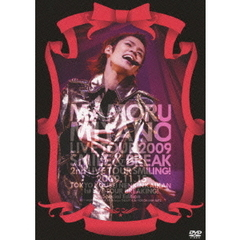 宮野真守/MAMORU MIYANO LIVE TOUR 2009 ~SMILE & BREAK~(DVD)