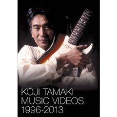 玉置浩二/KOJI TAMAKI MUSIC VIDEOS 1996-2013