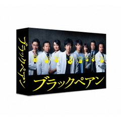 ブラックペアン Blu-ray BOX<予約購入特典:ポスタービジュアルクリアファイル(B6サイズ)付き>(Blu-ray Disc)