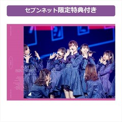 乃木坂46/8th YEAR BIRTHDAY LIVE Day3 DVD 通常盤<セブンネット限定特典:ライブ生写真Cセット(4枚)付き>(DVD)