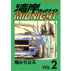 湾岸MIDNIGHT(2)