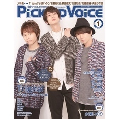 Pick-upVoice 2018年1月号 vol.118