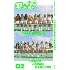 <週プレ PHOTO BOOK> CYBERJAPAN DANCERS「GAL party!!」