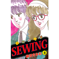 SEWING 8巻