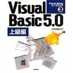 Visual Basic5.0 上級編