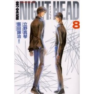 Night head 完全版 8