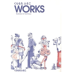 くらもちふさこWORKS Illustration & Technique