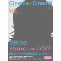 Cinema★Cinema Cinema Entertainment Magazine No.21