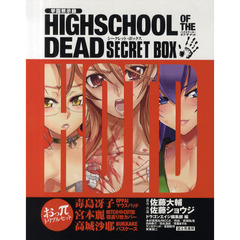 学園黙示録HIGHSCHOOL OF THE DEAD SECRET BOX