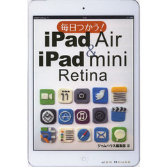 毎日つかう!iPad Air & iPad mini Retina