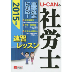 U-CANの社労士速習レッスン 2015年版