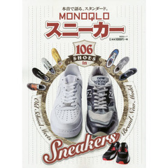 MONOQLOスニーカー Old School Meets Brand New Model