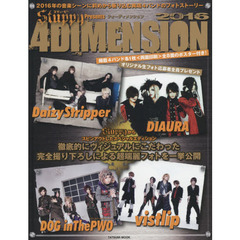 4DIMENSION Stuppy Presents 2016 DaizyStripper*DIAURA*DOG inThePWO*vistlip