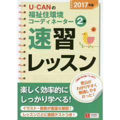 U-CANの福祉住環境コーディネーター2級速習レッスン 2017年版