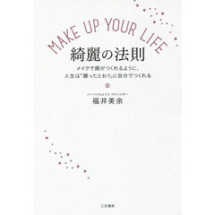 MAKE UP YOUR LIFE 綺麗の法則