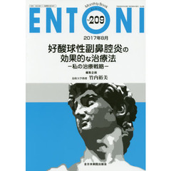 ENTONI Monthly Book No.209(2017年8月)