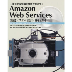 Amazon Web Services業務システム設計・移行ガイド 一番大切な知識と技術が身につく The Best Developers Guide of AWS fo?