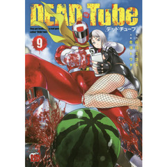 "DEAD Tube They get hooked on a real gore website called ""DEAD Tube"". 9"