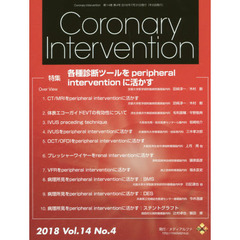 Coronary Intervention Vol.14No.4(2018) 特集各種診断ツールをperipheral interventionに活かす