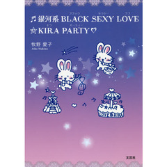 銀河系BLACK SEXY LOVE☆KIRA PARTY