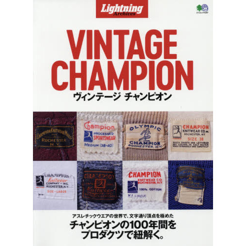 Lightning Archives VINTAGE CHAMPION (エイムック Lightning Archives)