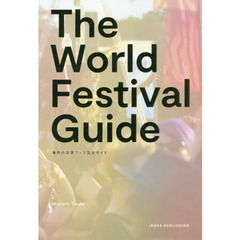 THE WORLD FESTIVAL GUIDE 海外の音楽フェス完全ガイド